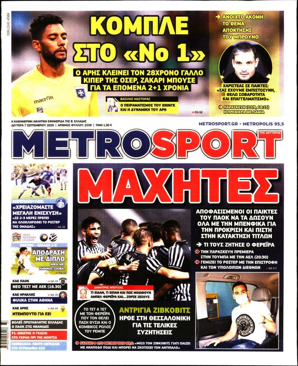 Πρωτοσέλιδο Εφημερίδας - METROSPORT - 2020-09-07