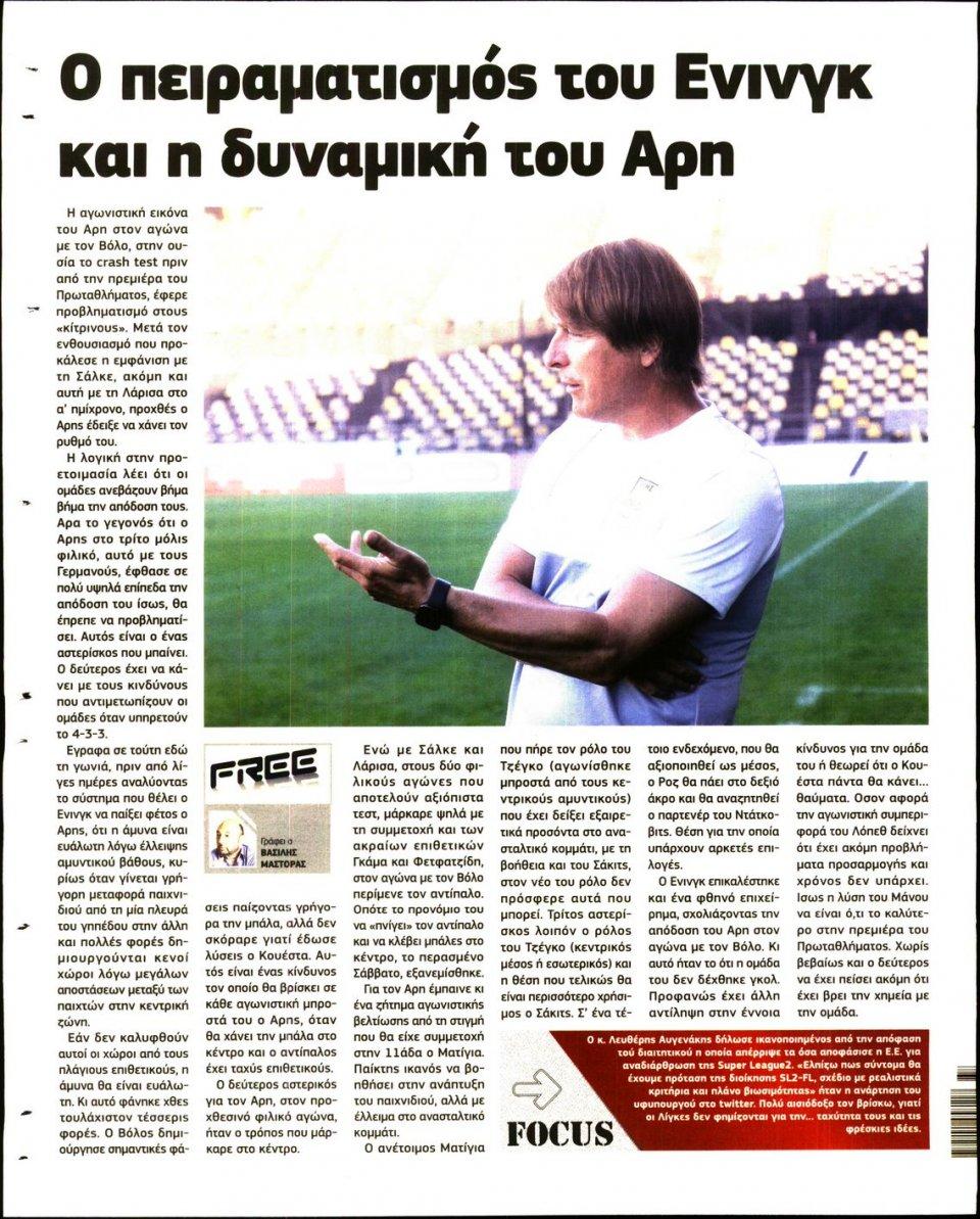 Οπισθόφυλλο Εφημερίδας - METROSPORT - 2020-09-07