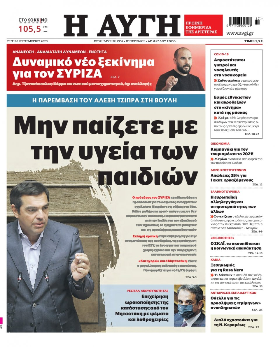 Πρωτοσέλιδο Εφημερίδας - Αυγή - 2020-09-08