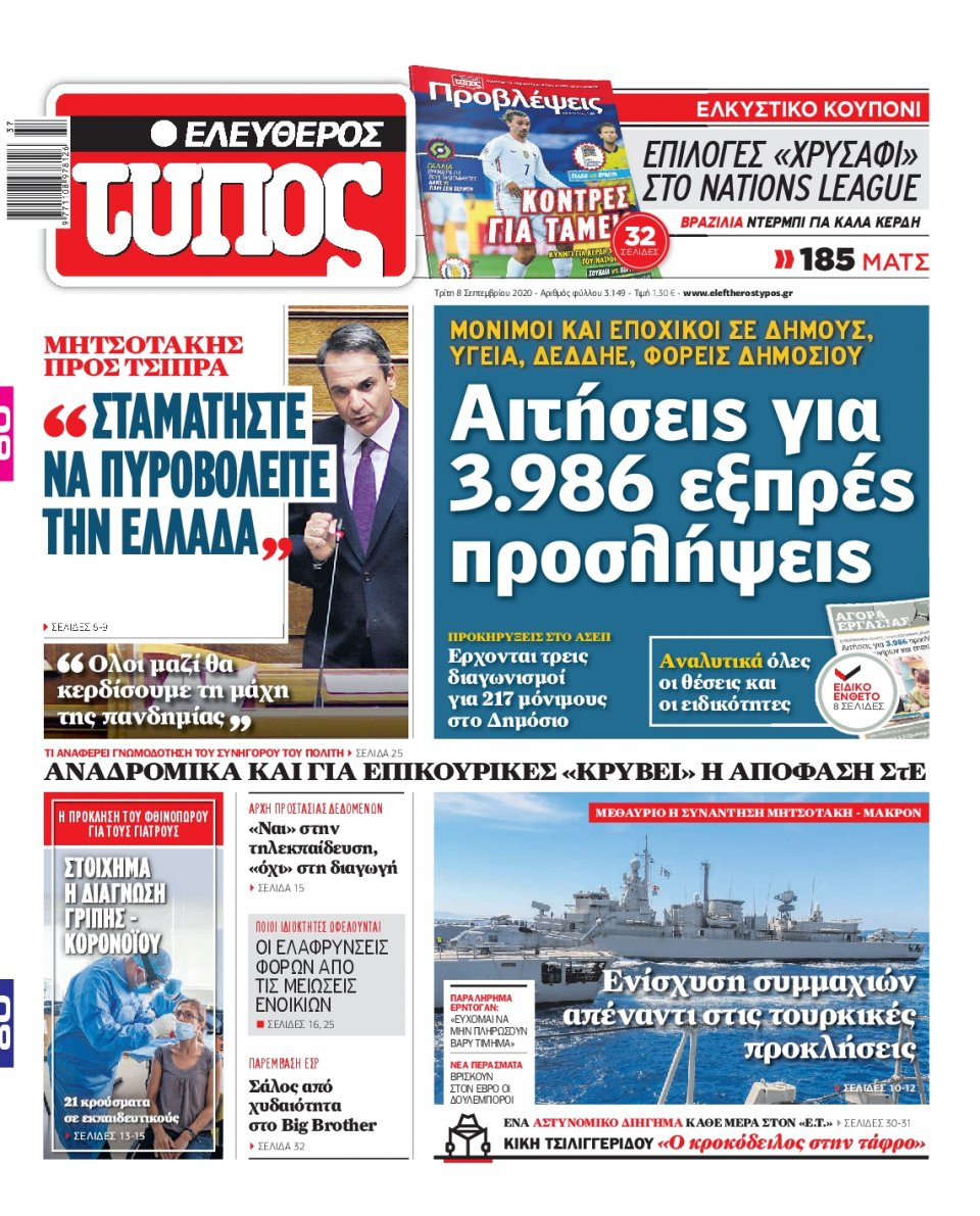 Πρωτοσέλιδο Εφημερίδας - Ελεύθερος Τύπος - 2020-09-08