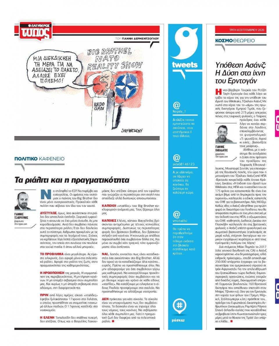 Οπισθόφυλλο Εφημερίδας - Ελεύθερος Τύπος - 2020-09-08