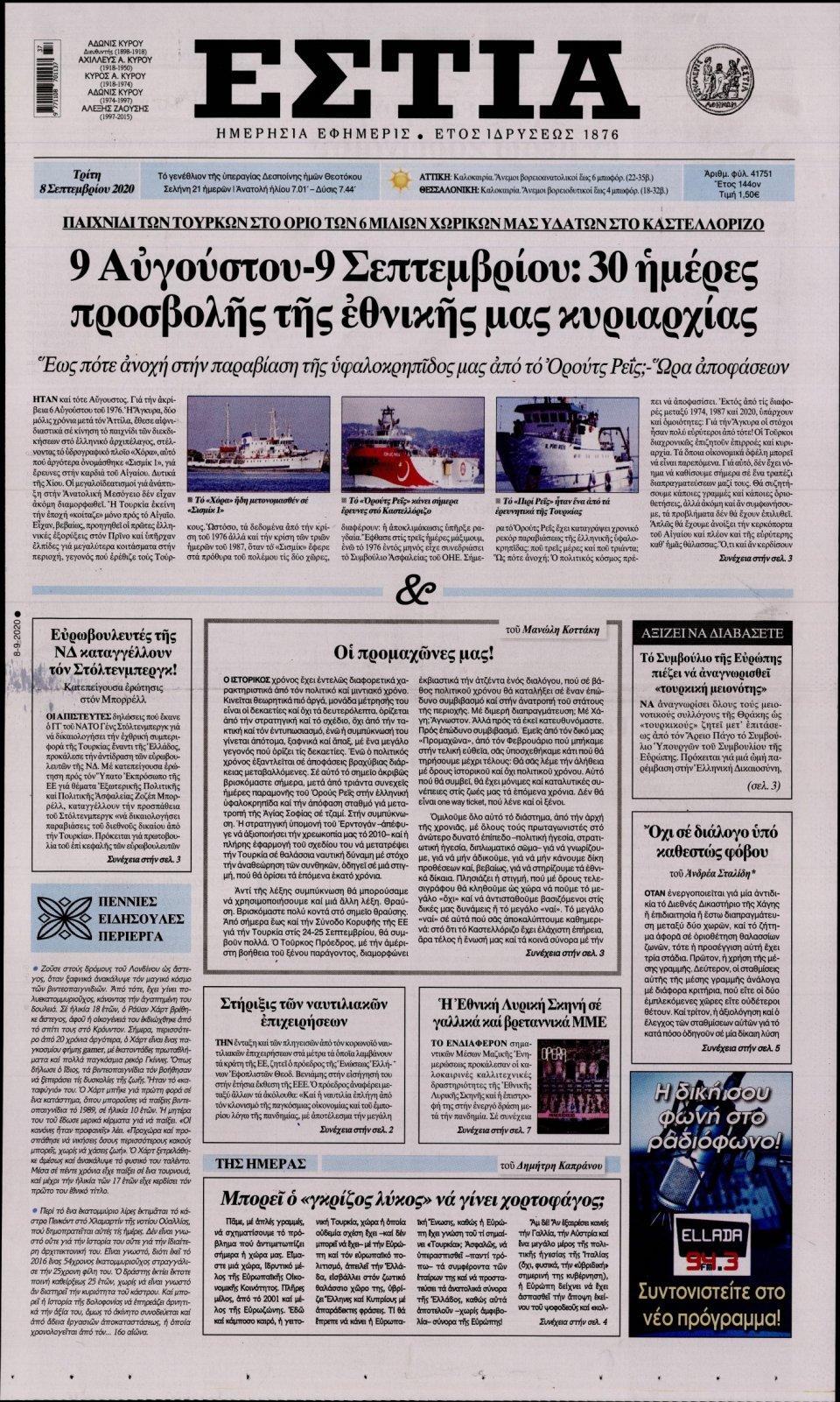 Πρωτοσέλιδο Εφημερίδας - Εστία - 2020-09-08