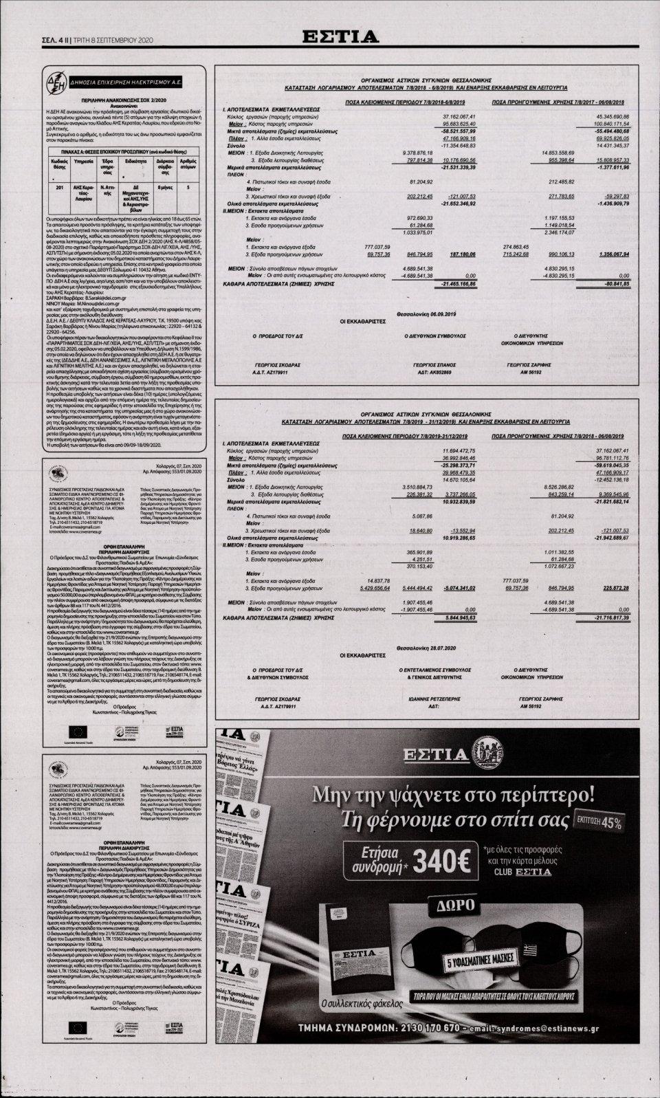 Οπισθόφυλλο Εφημερίδας - Εστία - 2020-09-08
