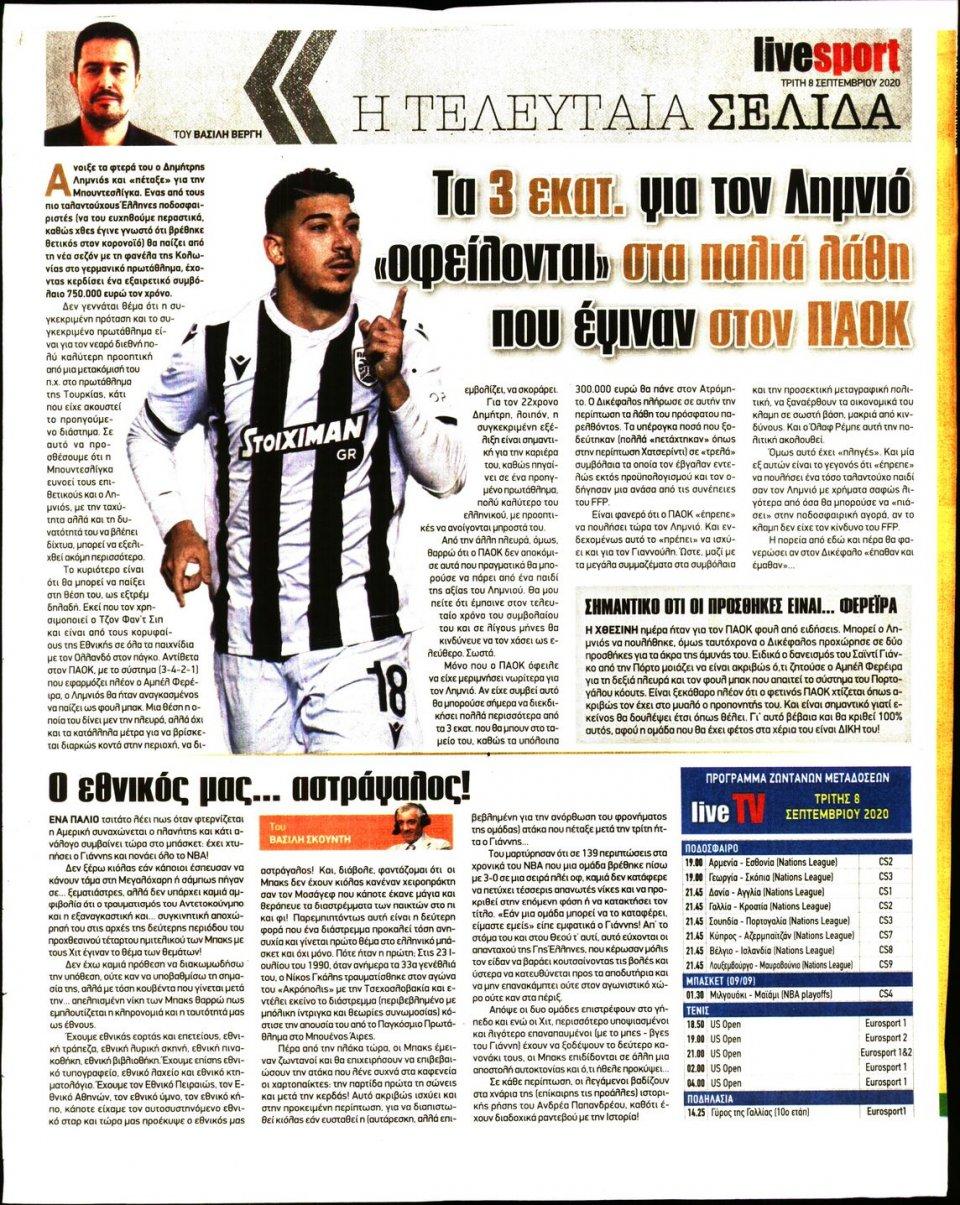 Οπισθόφυλλο Εφημερίδας - LIVE SPORT - 2020-09-08