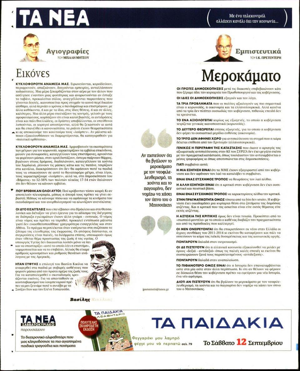 Οπισθόφυλλο Εφημερίδας - Τα Νέα - 2020-09-08