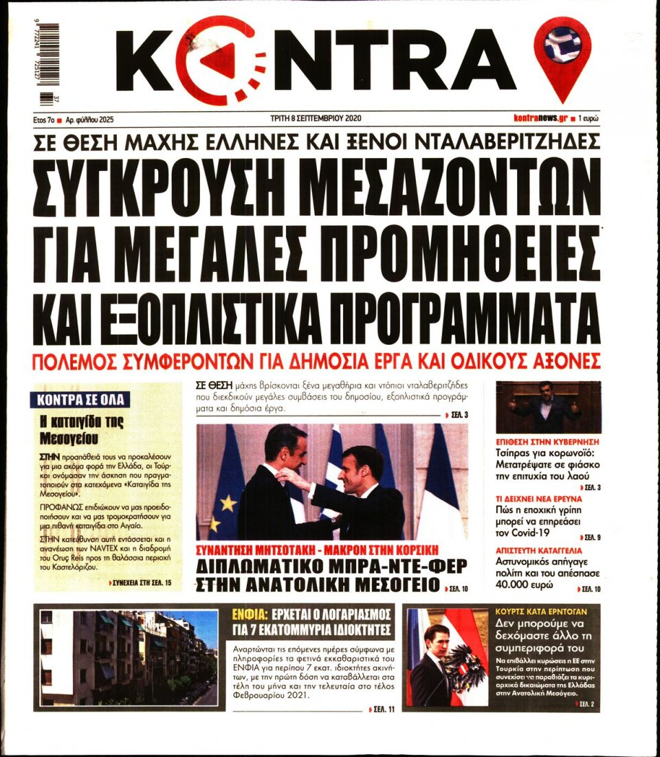 Πρωτοσέλιδο Εφημερίδας - KONTRA NEWS - 2020-09-08