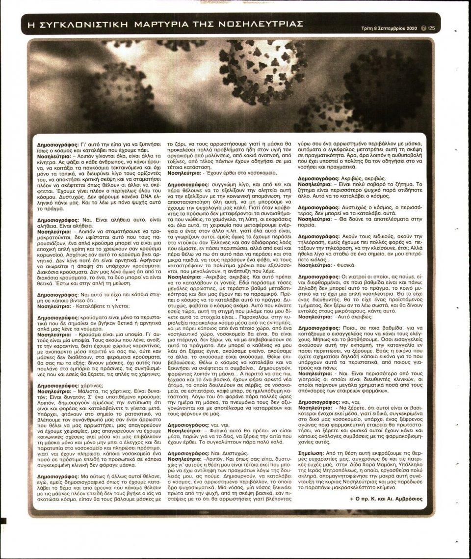Οπισθόφυλλο Εφημερίδας - Ελεύθερη Ώρα - 2020-09-08