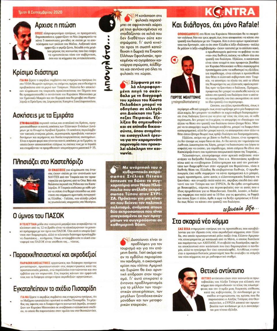 Οπισθόφυλλο Εφημερίδας - KONTRA NEWS - 2020-09-08