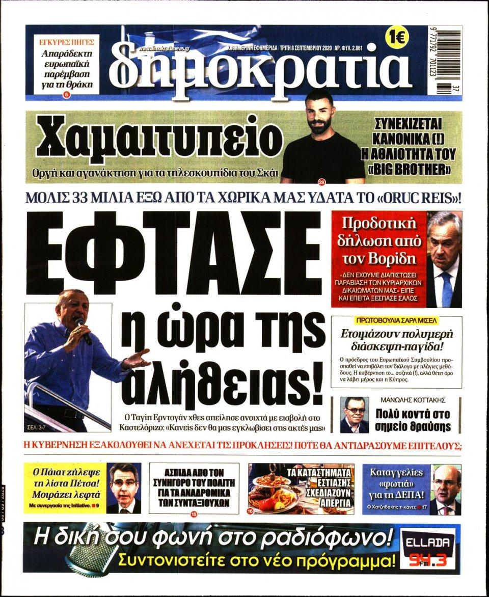 Πρωτοσέλιδο Εφημερίδας - ΔΗΜΟΚΡΑΤΙΑ - 2020-09-08