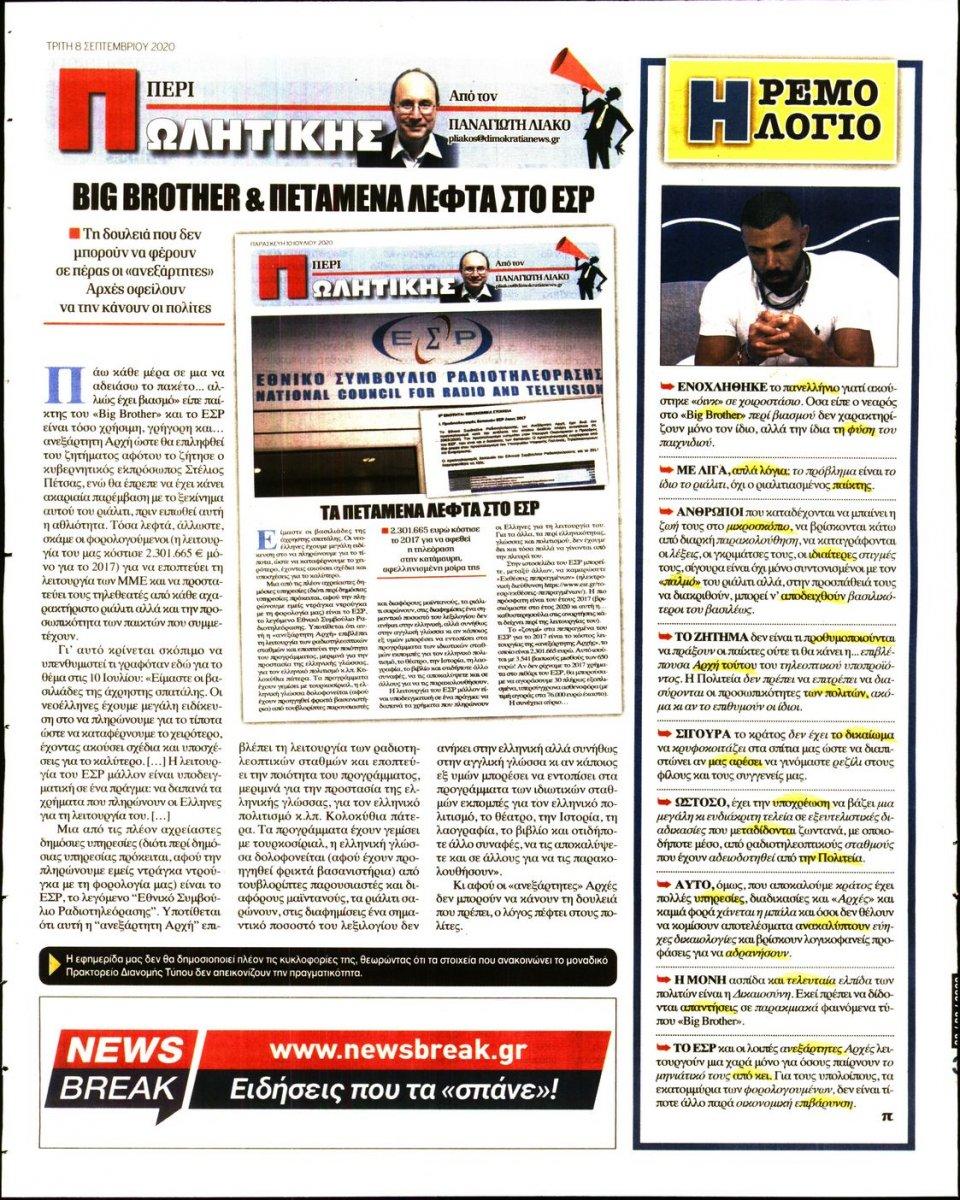 Οπισθόφυλλο Εφημερίδας - ΔΗΜΟΚΡΑΤΙΑ - 2020-09-08