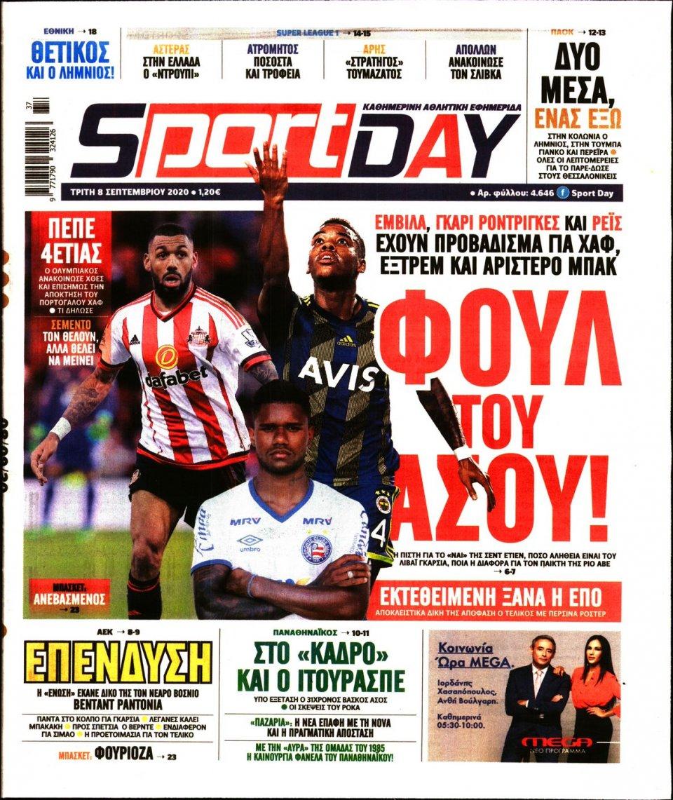Πρωτοσέλιδο Εφημερίδας - Sportday - 2020-09-08