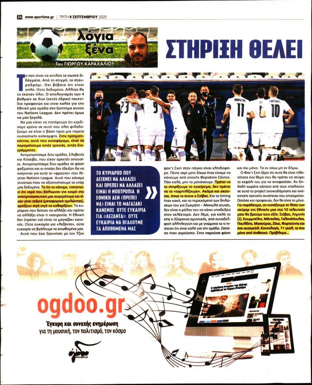Οπισθόφυλλο Εφημερίδας - SPORTIME - 2020-09-08