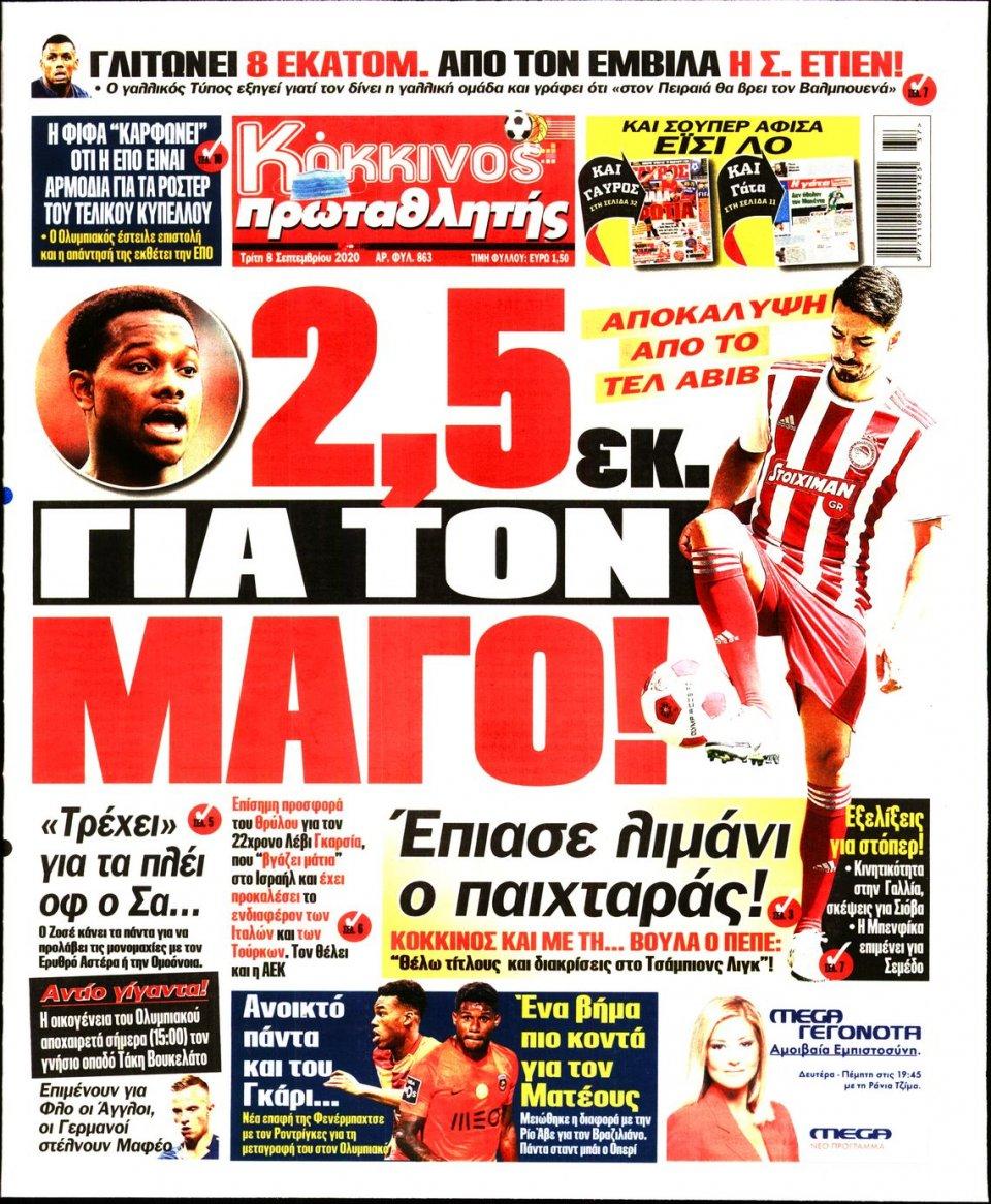 Πρωτοσέλιδο Εφημερίδας - Πρωταθλητής - 2020-09-08