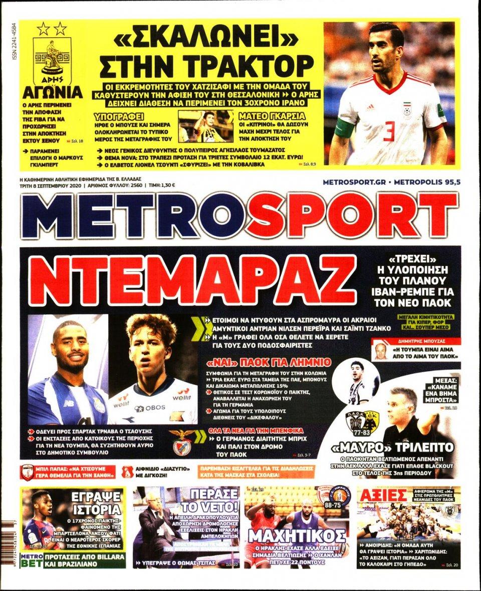 Πρωτοσέλιδο Εφημερίδας - METROSPORT - 2020-09-08