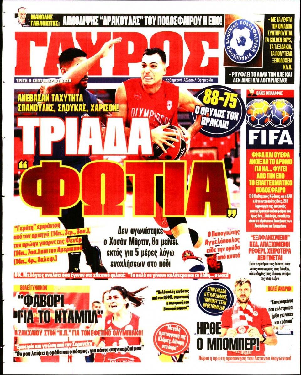 Οπισθόφυλλο Εφημερίδας - Πρωταθλητής - 2020-09-08