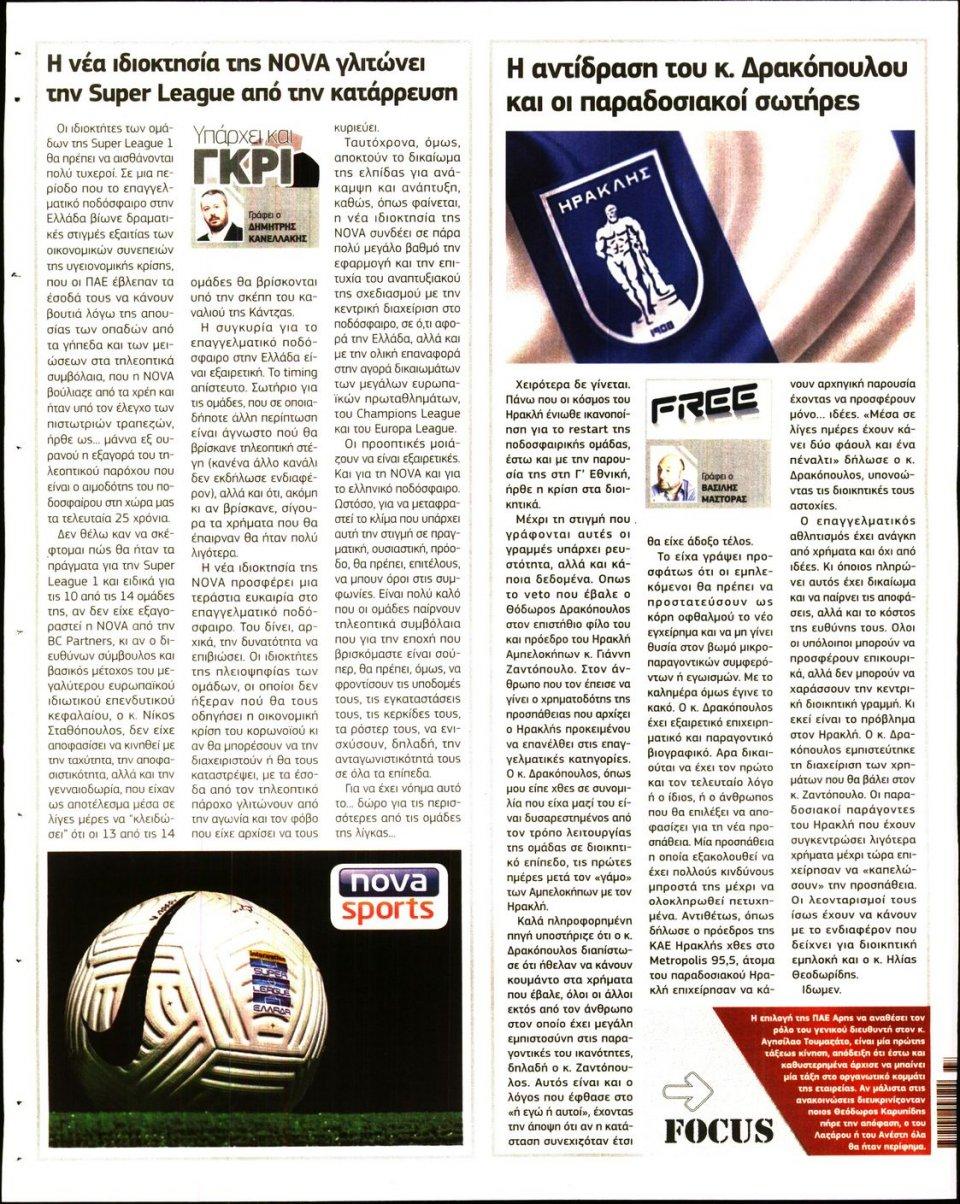 Οπισθόφυλλο Εφημερίδας - METROSPORT - 2020-09-08