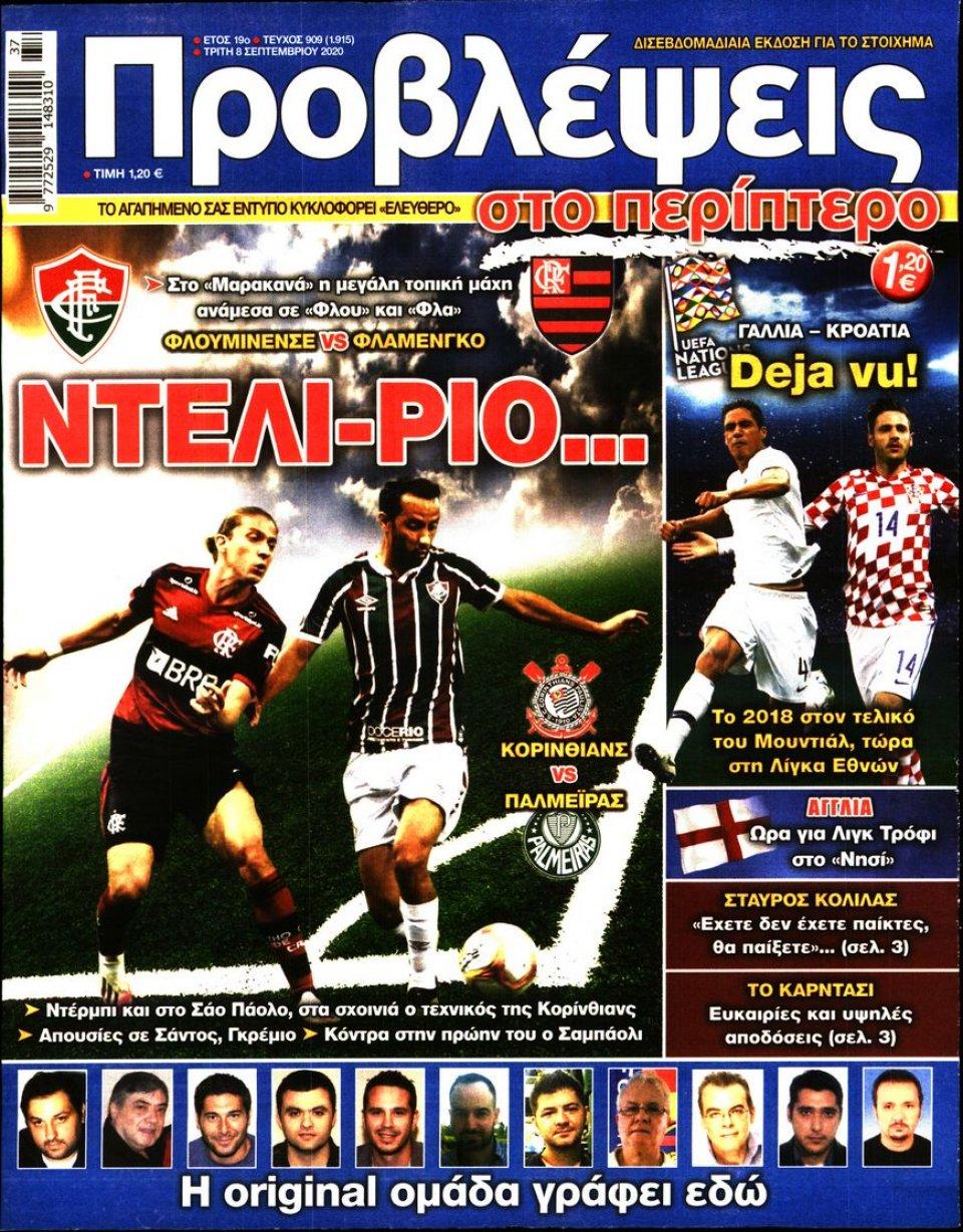Πρωτοσέλιδο Εφημερίδας - ΠΡΟΒΛΕΨΕΙΣ - 2020-09-08