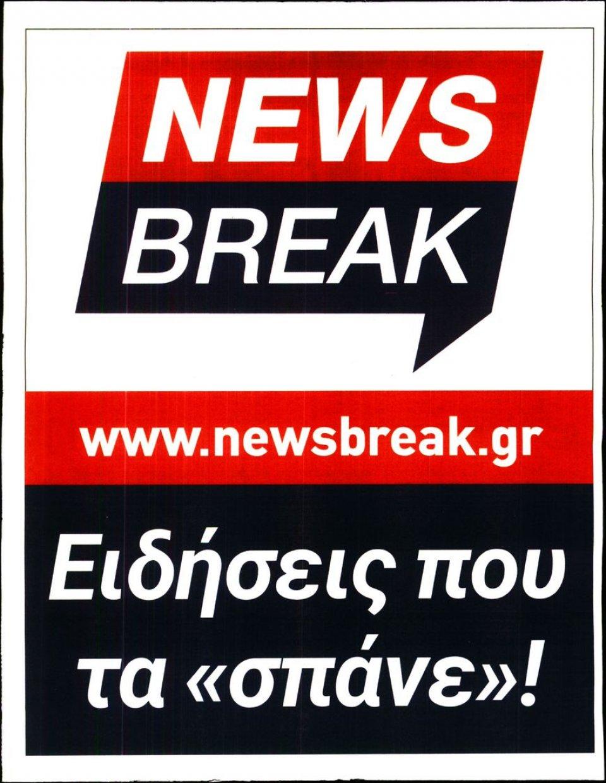 Οπισθόφυλλο Εφημερίδας - ΠΡΟΒΛΕΨΕΙΣ - 2020-09-08