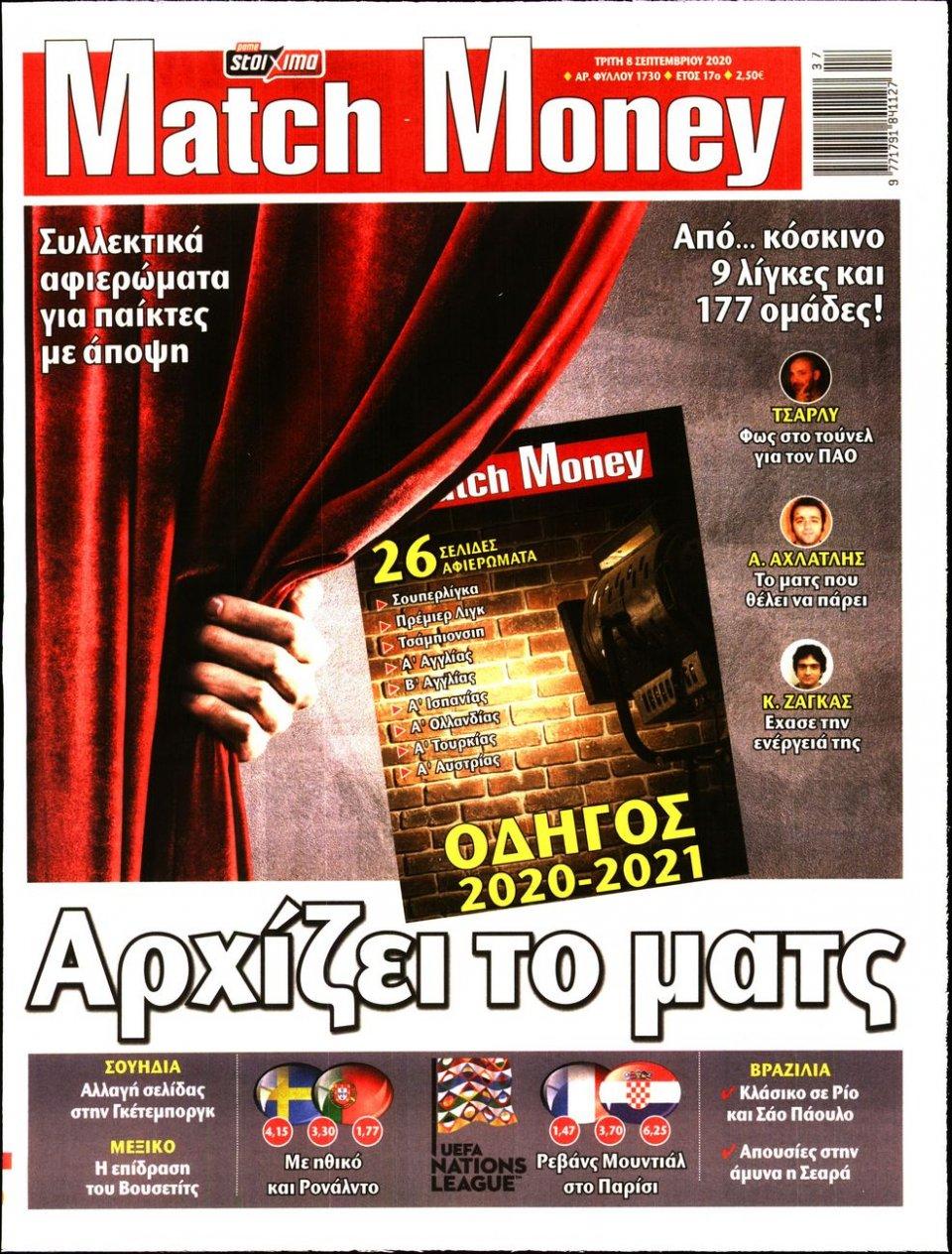 Πρωτοσέλιδο Εφημερίδας - Match Money - 2020-09-08