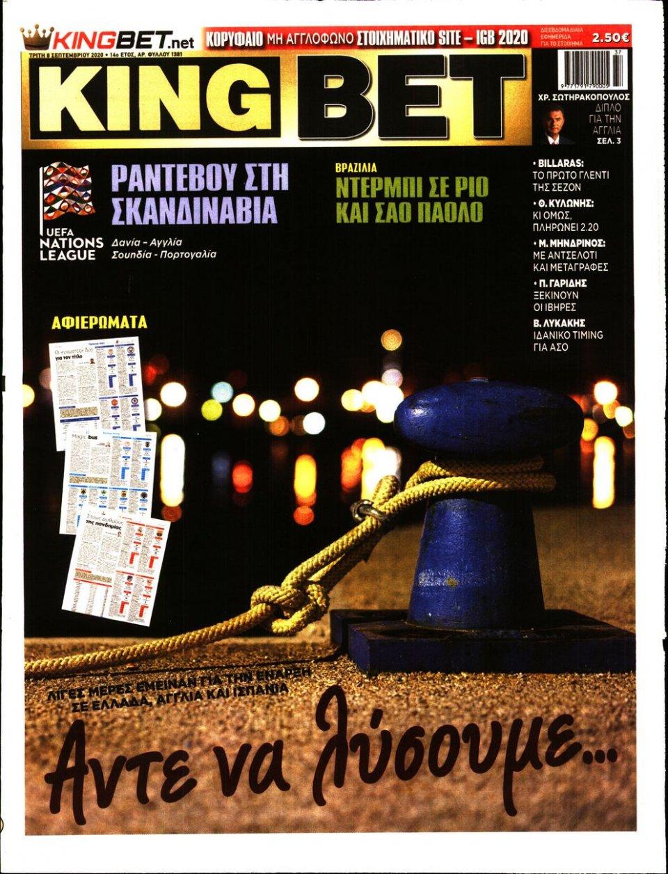 Πρωτοσέλιδο Εφημερίδας - King Bet - 2020-09-08