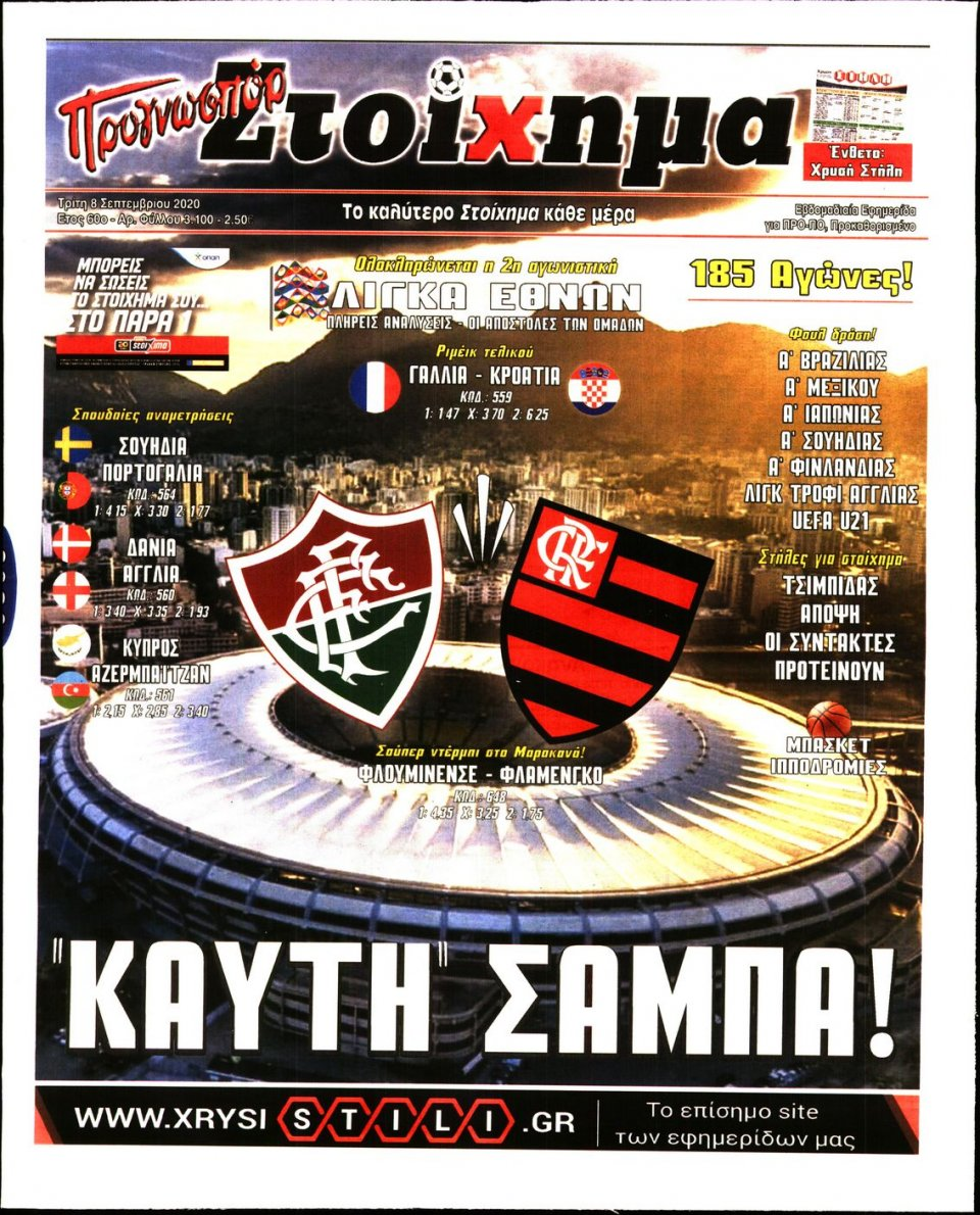Πρωτοσέλιδο Εφημερίδας - Προγνωσπόρ - 2020-09-08
