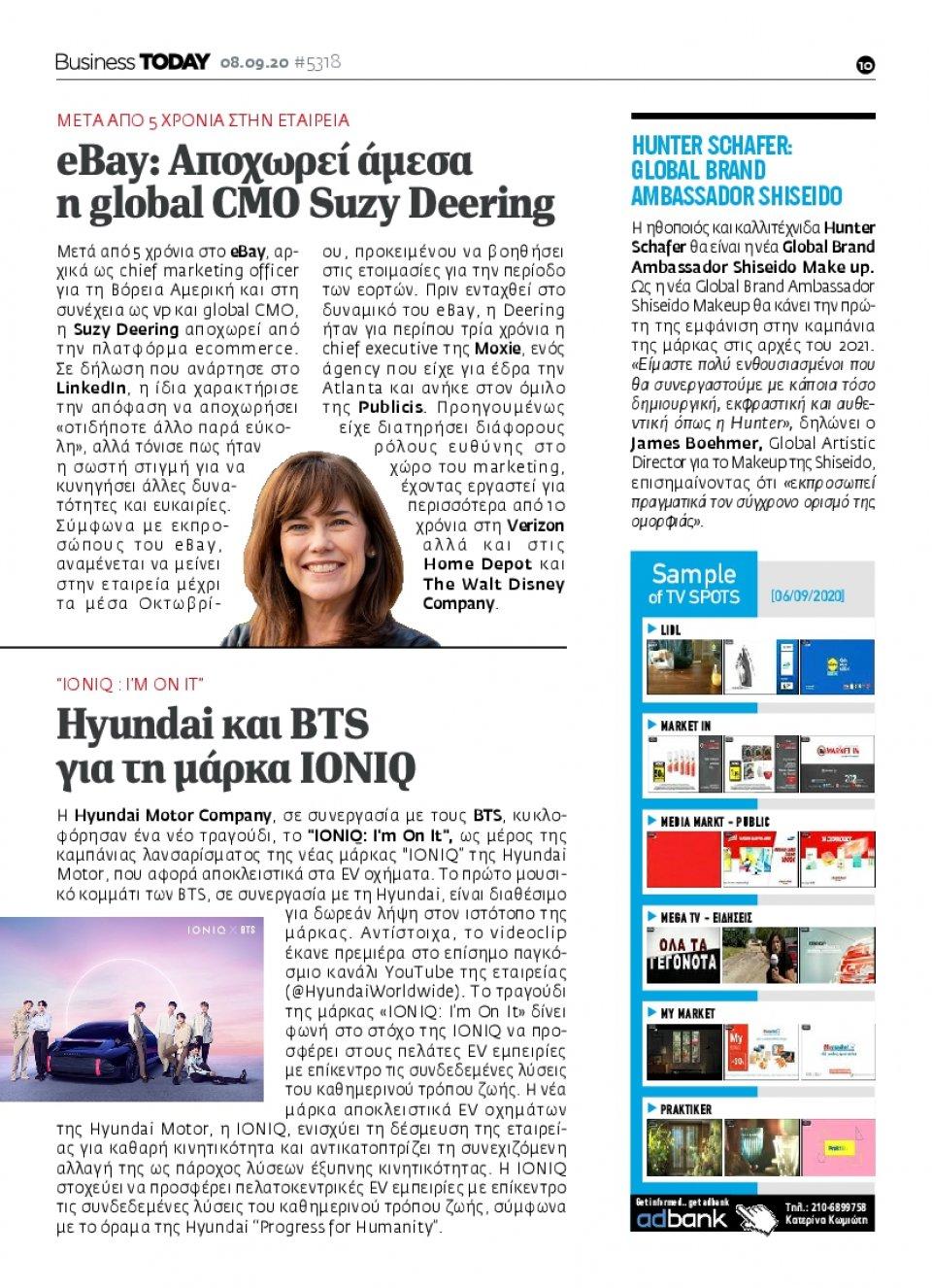 Οπισθόφυλλο Εφημερίδας - BUSINESS TODAY - 2020-09-08