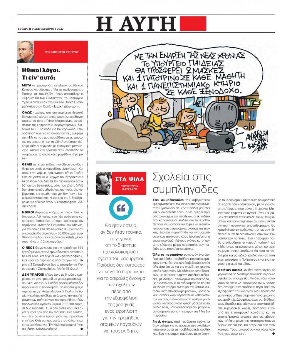 Οπισθόφυλλο Εφημερίδας - Αυγή - 2020-09-09