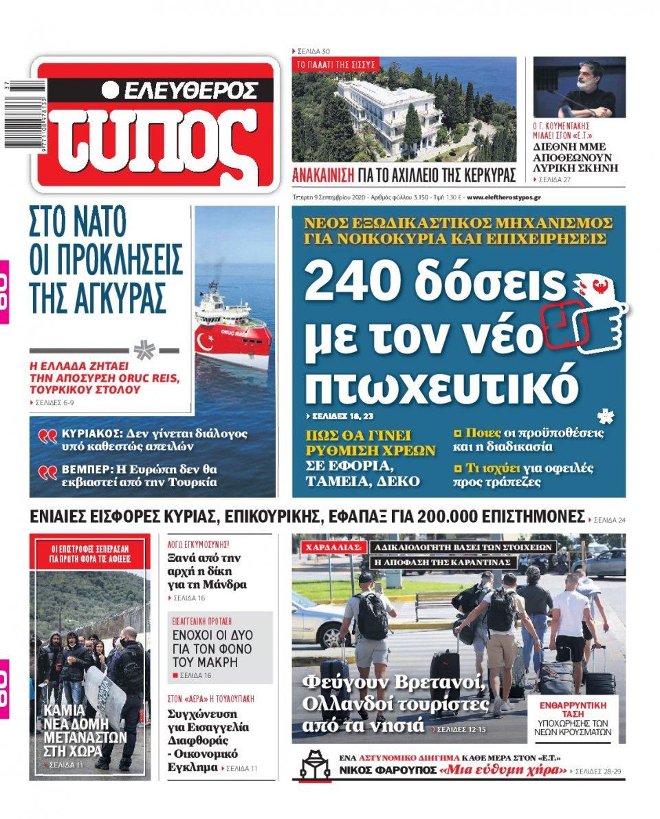 Πρωτοσέλιδο Εφημερίδας - Ελεύθερος Τύπος - 2020-09-09