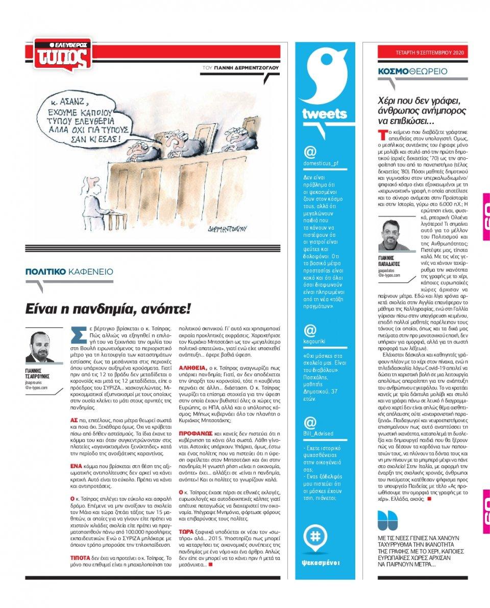 Οπισθόφυλλο Εφημερίδας - Ελεύθερος Τύπος - 2020-09-09
