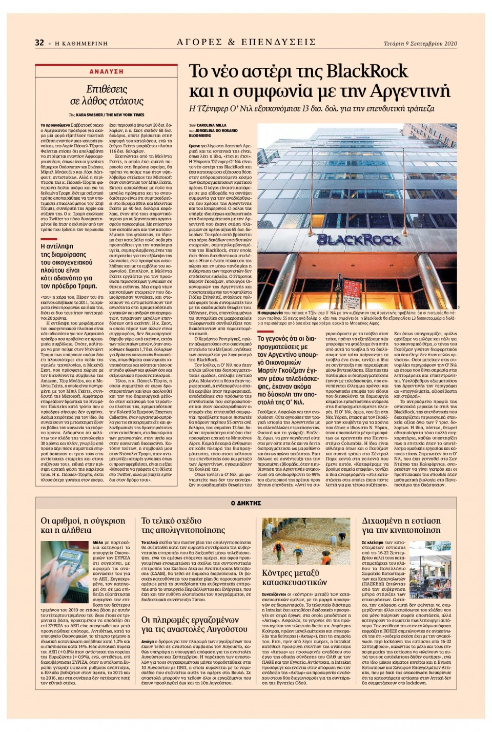 Οπισθόφυλλο Εφημερίδας - Καθημερινή - 2020-09-09