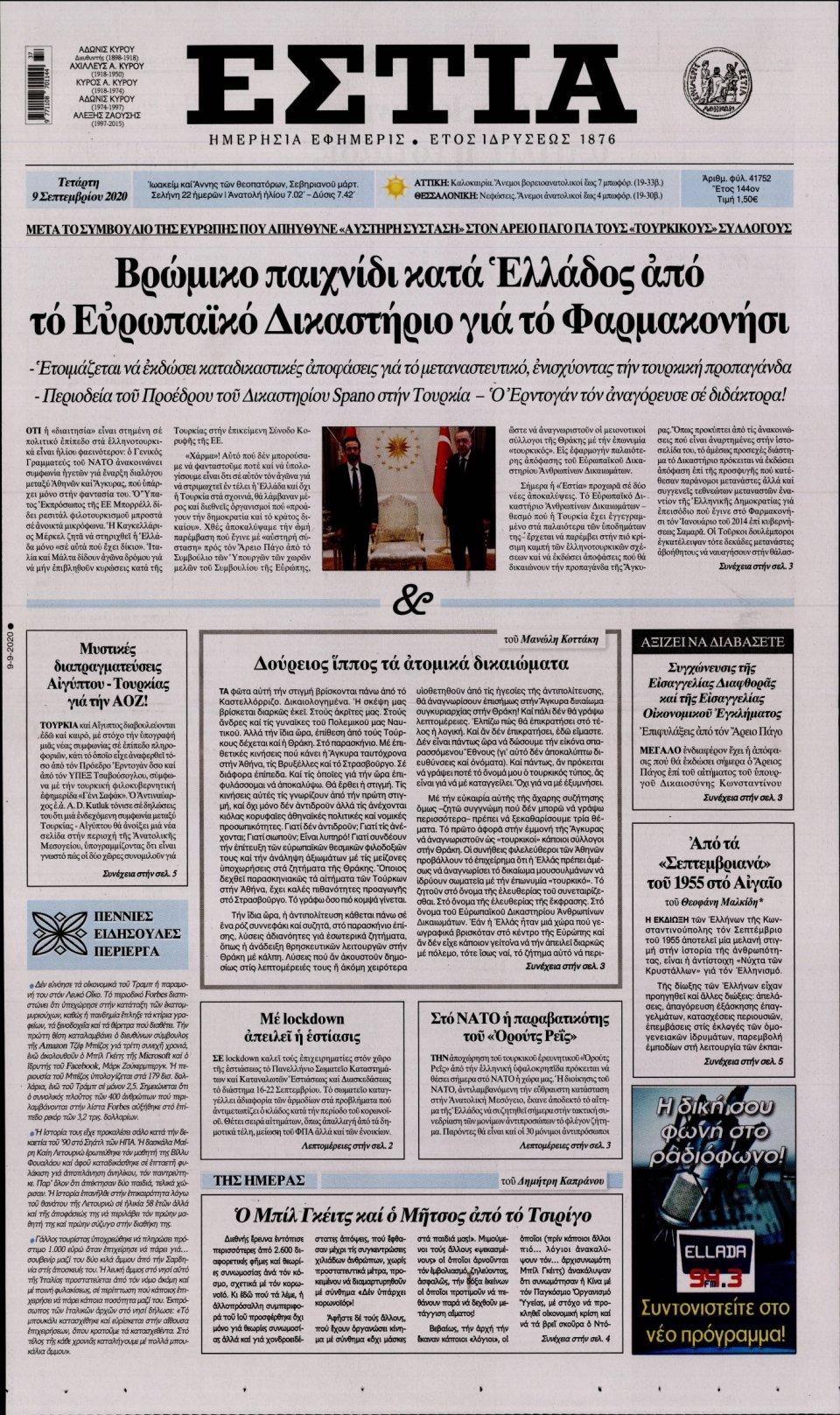 Πρωτοσέλιδο Εφημερίδας - Εστία - 2020-09-09