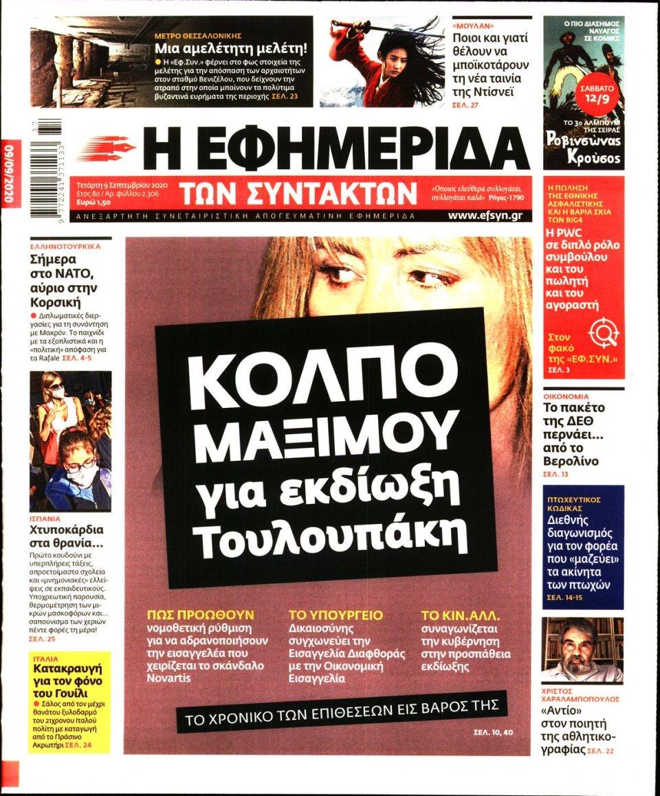 Πρωτοσέλιδο Εφημερίδας - Η ΕΦΗΜΕΡΙΔΑ ΤΩΝ ΣΥΝΤΑΚΤΩΝ - 2020-09-09