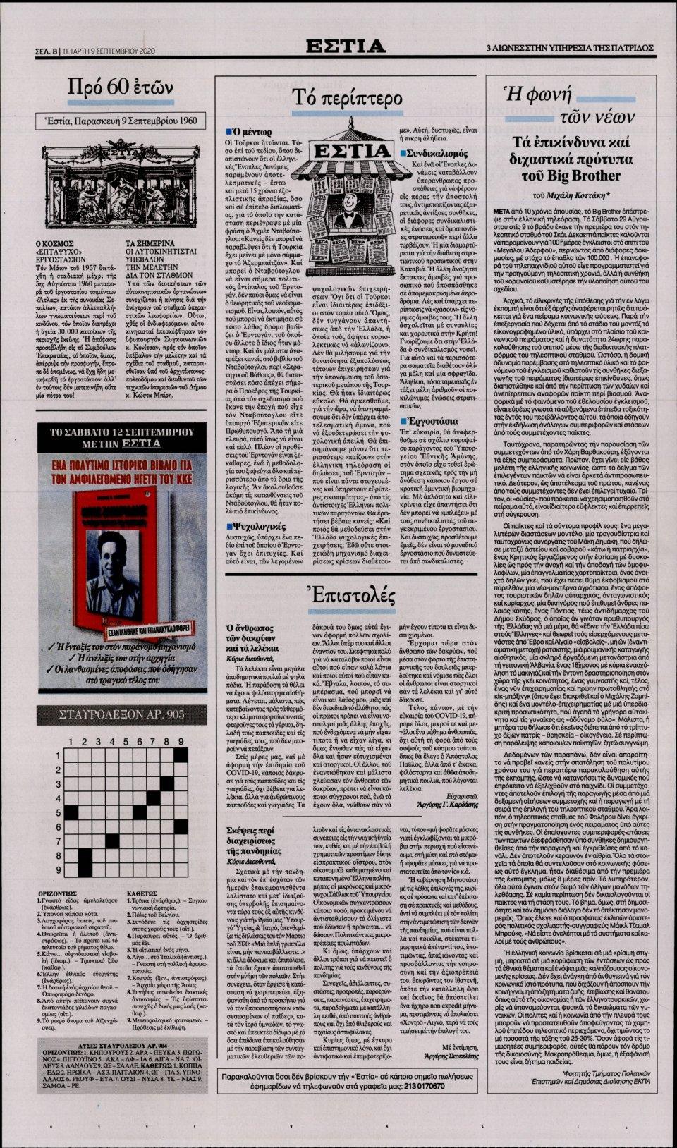 Οπισθόφυλλο Εφημερίδας - Εστία - 2020-09-09