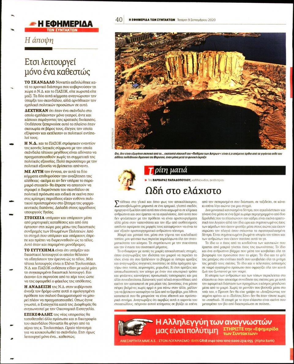Οπισθόφυλλο Εφημερίδας - Η ΕΦΗΜΕΡΙΔΑ ΤΩΝ ΣΥΝΤΑΚΤΩΝ - 2020-09-09