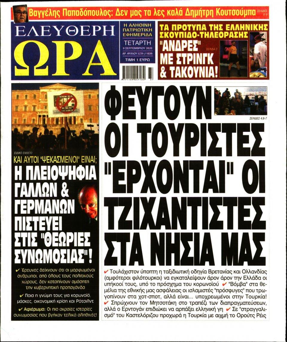Πρωτοσέλιδο Εφημερίδας - Ελεύθερη Ώρα - 2020-09-09