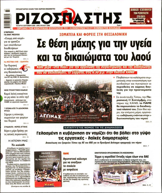 Πρωτοσέλιδο Εφημερίδας - Ριζοσπάστης - 2020-09-09
