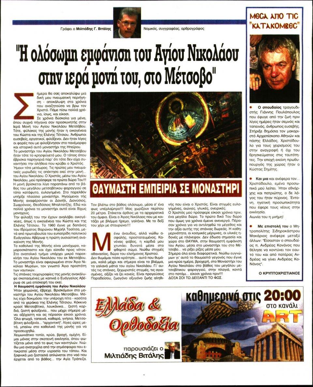 Οπισθόφυλλο Εφημερίδας - Ελεύθερη Ώρα - 2020-09-09