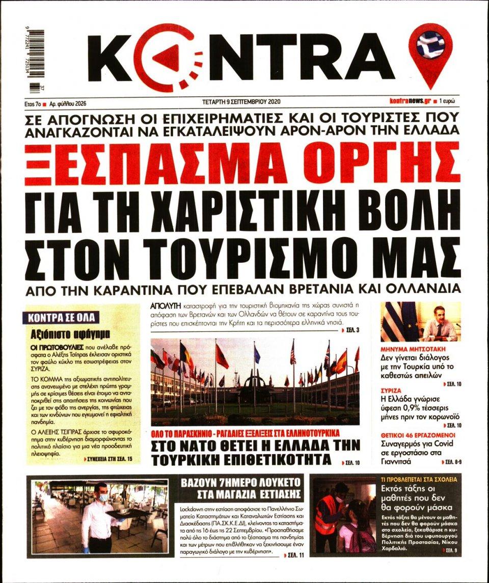 Πρωτοσέλιδο Εφημερίδας - KONTRA NEWS - 2020-09-09
