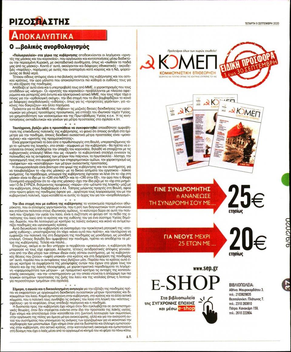 Οπισθόφυλλο Εφημερίδας - Ριζοσπάστης - 2020-09-09