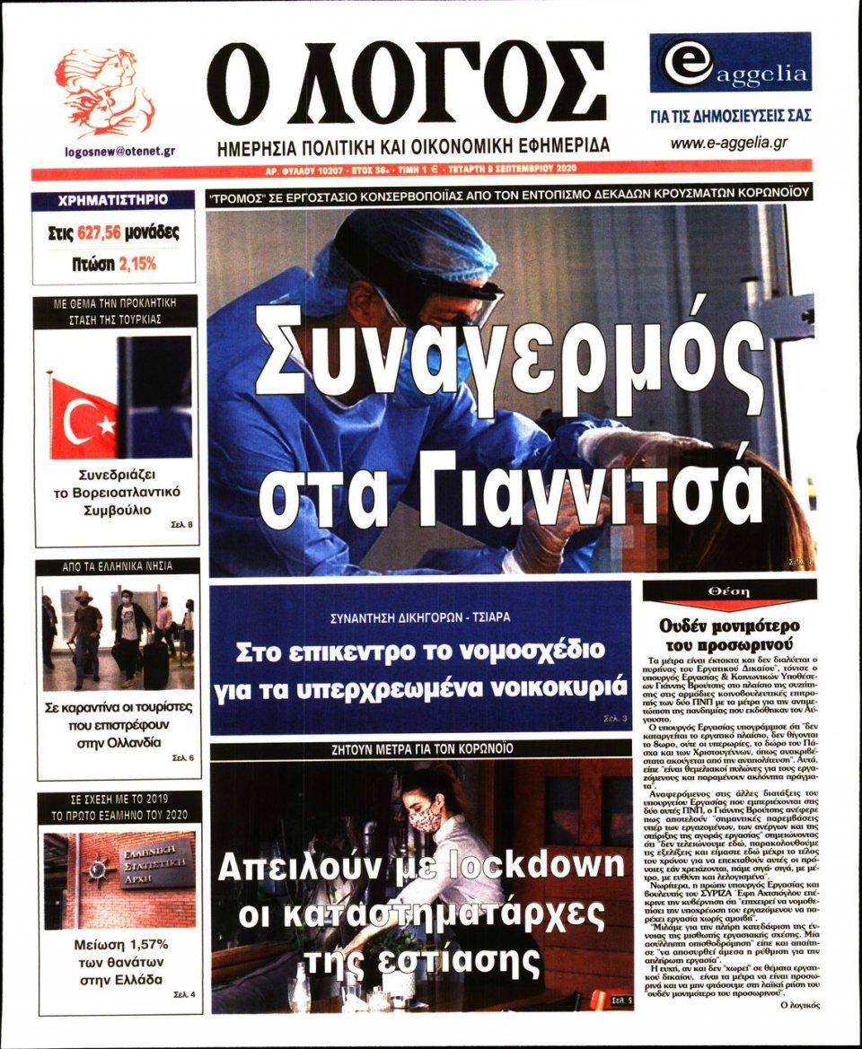 Πρωτοσέλιδο Εφημερίδας - Λόγος - 2020-09-09