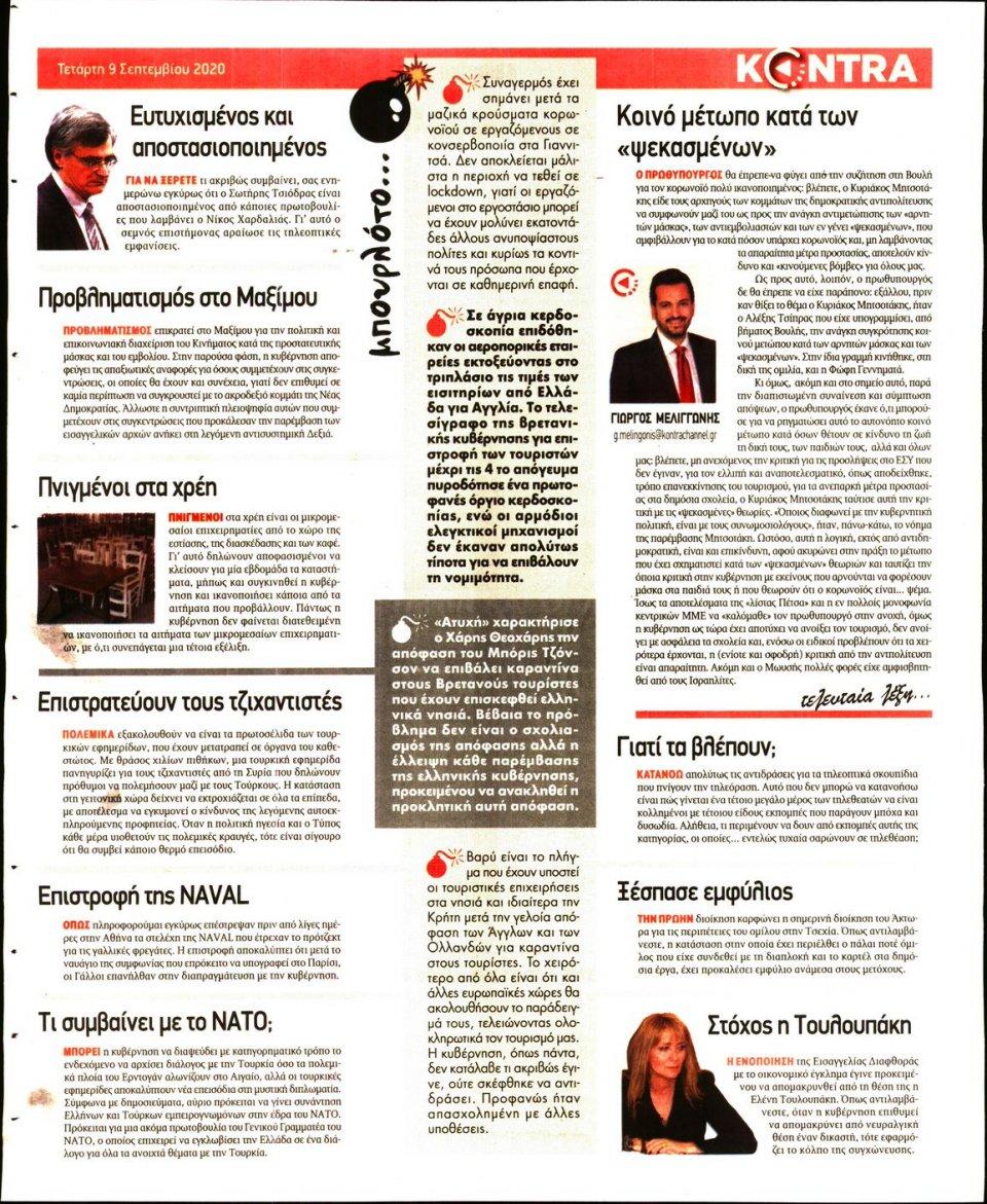 Οπισθόφυλλο Εφημερίδας - KONTRA NEWS - 2020-09-09