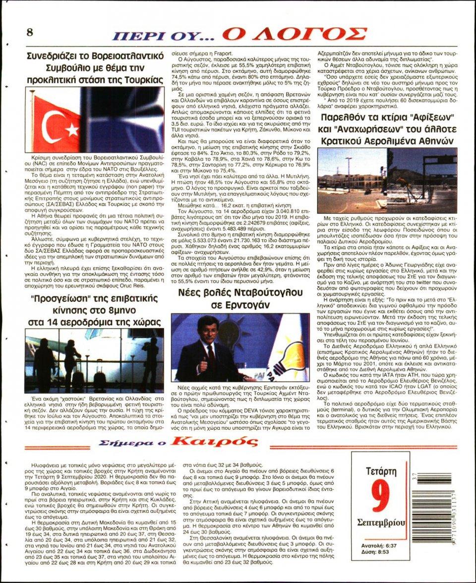 Οπισθόφυλλο Εφημερίδας - Λόγος - 2020-09-09