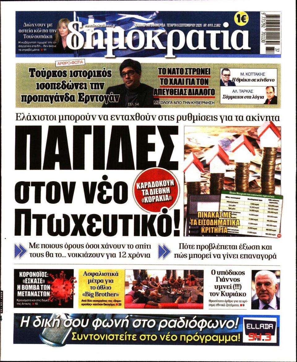 Πρωτοσέλιδο Εφημερίδας - ΔΗΜΟΚΡΑΤΙΑ - 2020-09-09