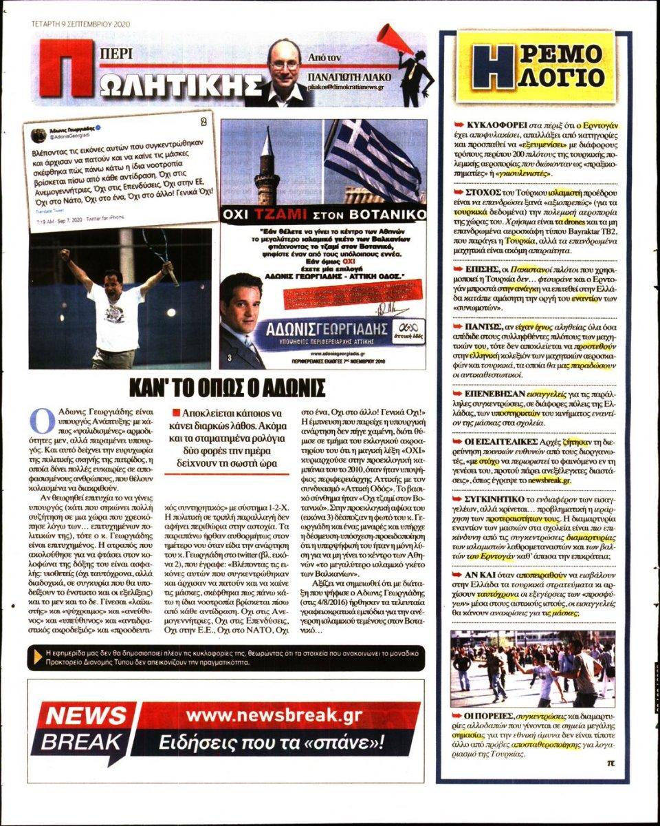 Οπισθόφυλλο Εφημερίδας - ΔΗΜΟΚΡΑΤΙΑ - 2020-09-09