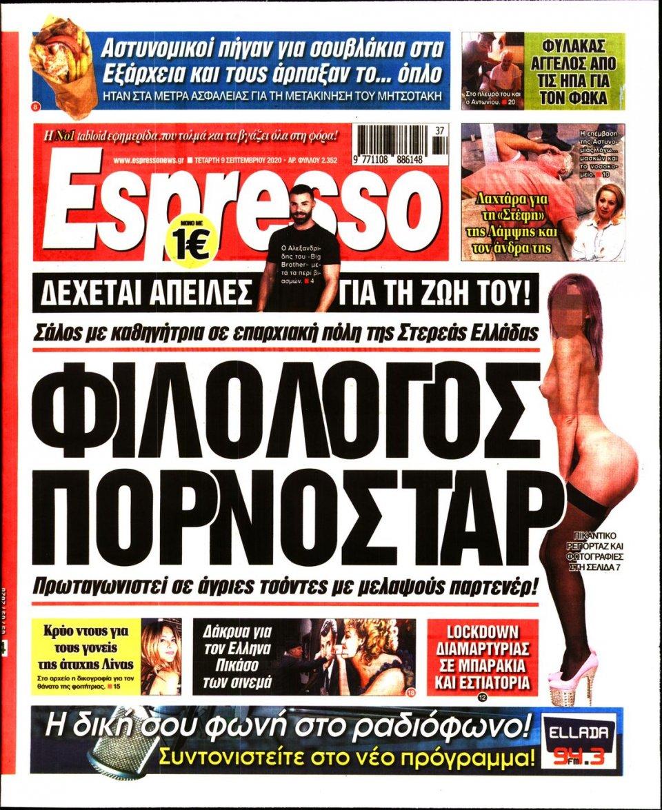 Πρωτοσέλιδο Εφημερίδας - Espresso - 2020-09-09