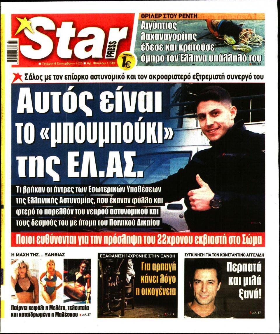 Πρωτοσέλιδο Εφημερίδας - STAR PRESS - 2020-09-09