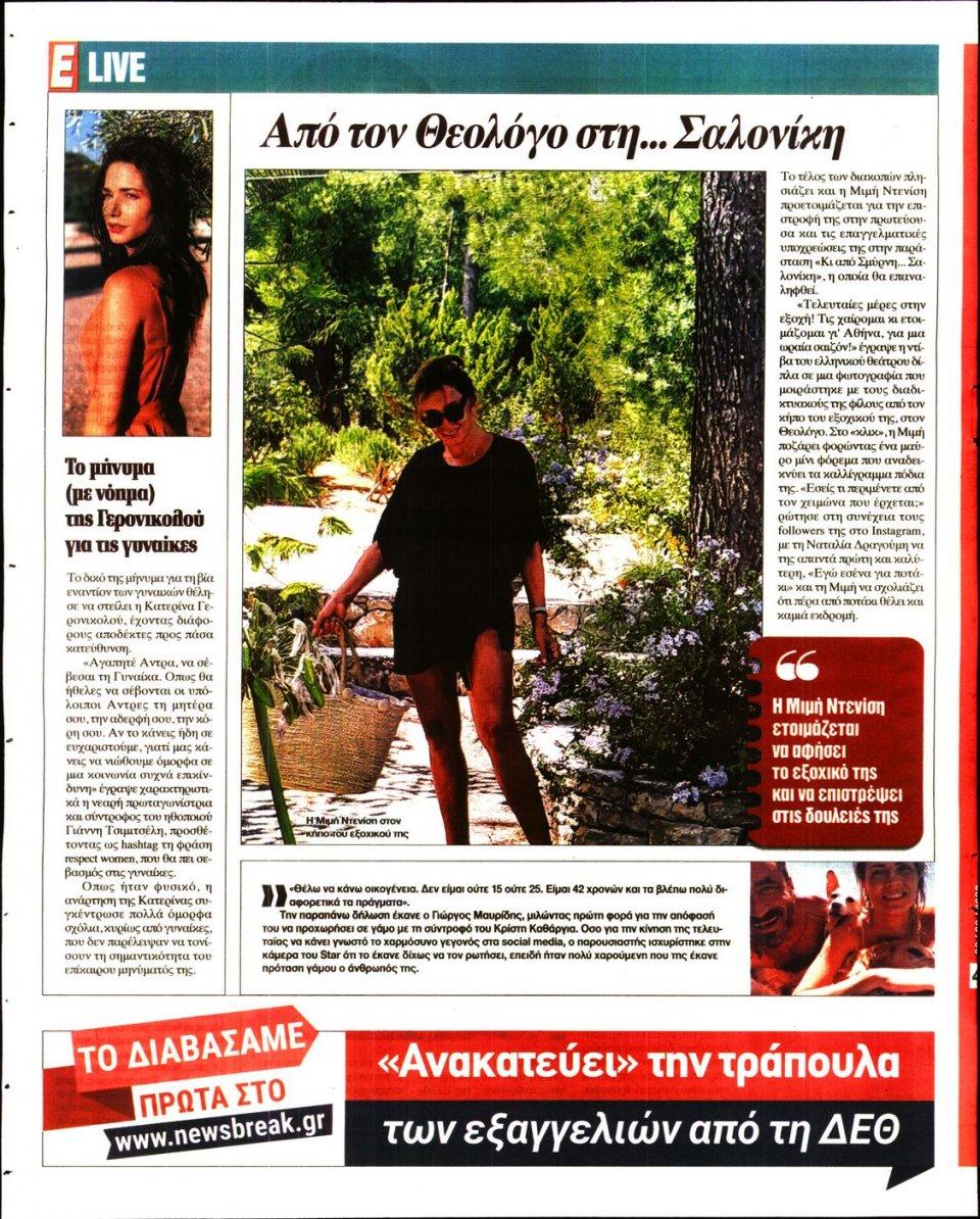 Οπισθόφυλλο Εφημερίδας - Espresso - 2020-09-09