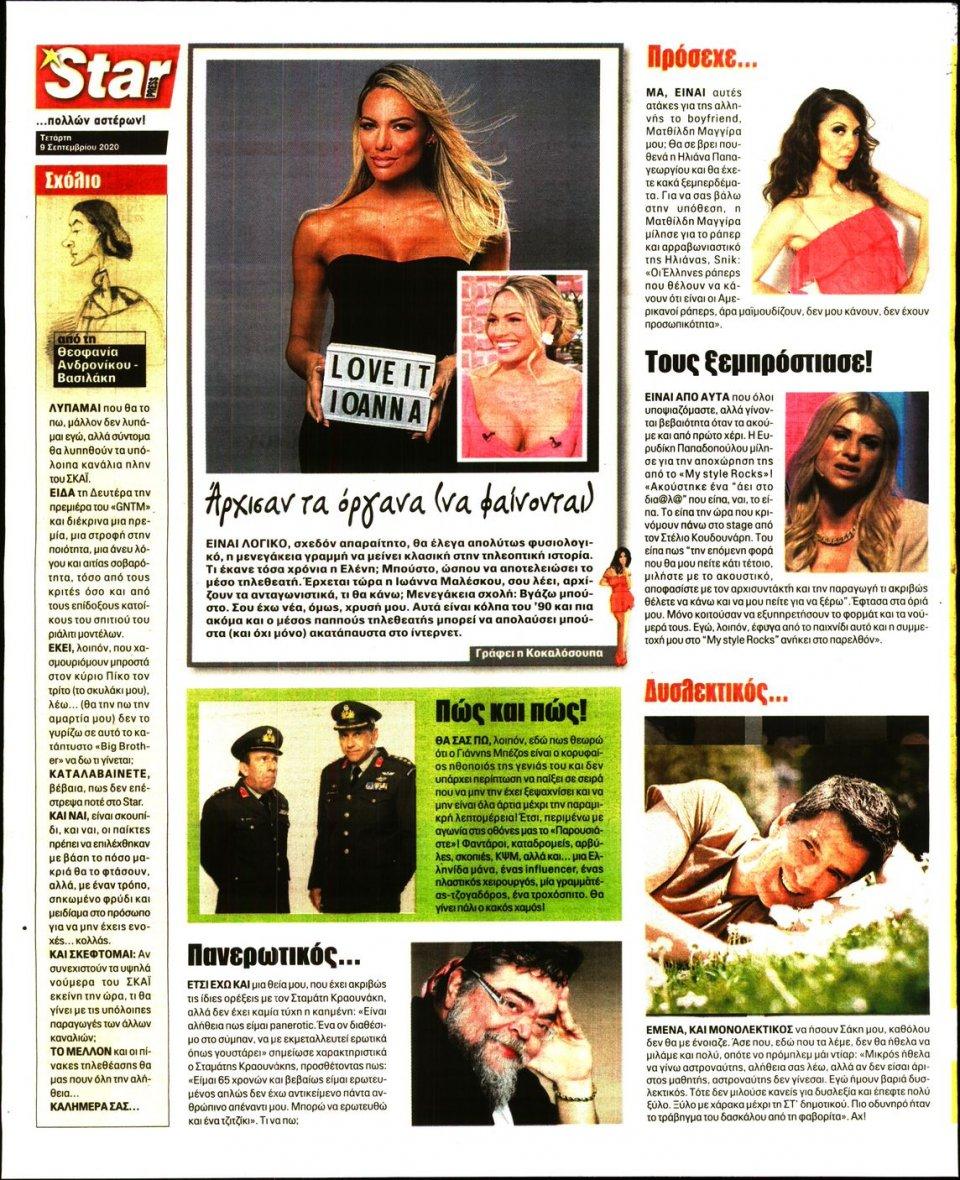 Οπισθόφυλλο Εφημερίδας - STAR PRESS - 2020-09-09