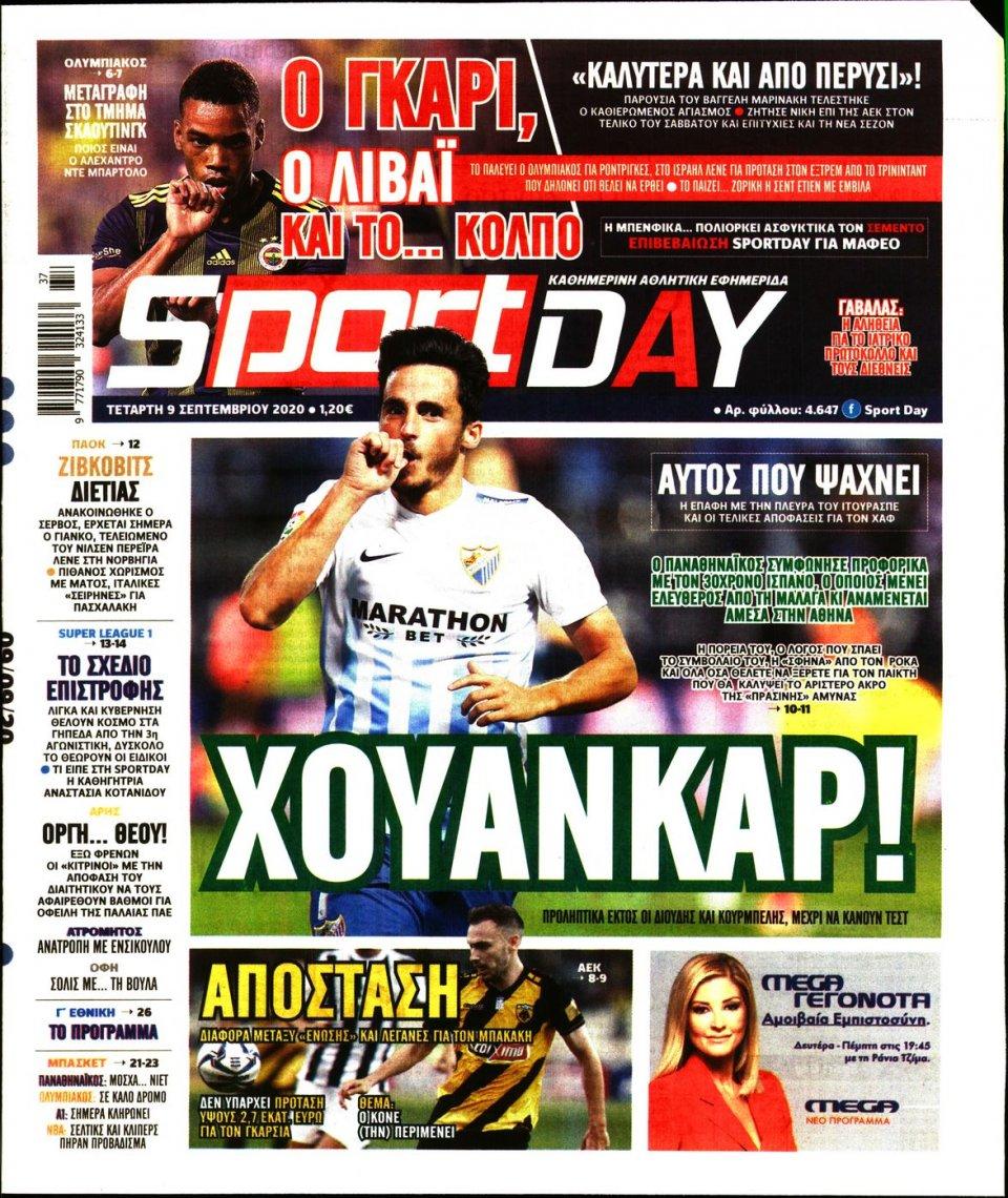 Πρωτοσέλιδο Εφημερίδας - Sportday - 2020-09-09