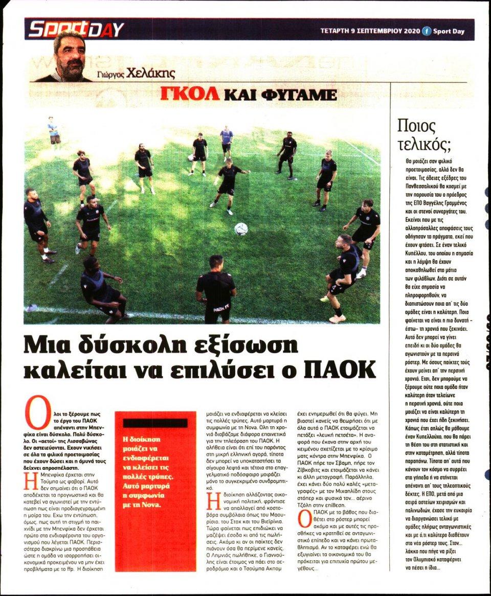 Οπισθόφυλλο Εφημερίδας - Sportday - 2020-09-09